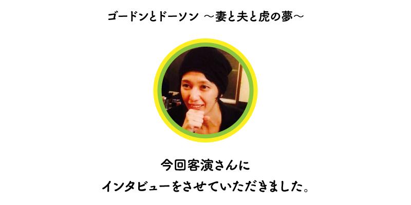 客演の家納ジュンコさんインタビュー