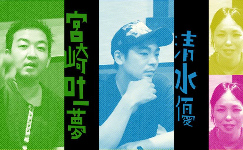 宮崎吐夢さん、清水優さんインタビュー特設ページを公開しました。